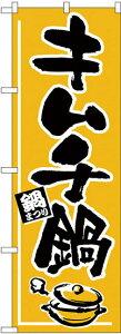 【送料無料♪】のぼり旗 キムチ鍋 鍋まつり (H-532) 飲食店/居酒屋/鍋料理店/居酒屋/小料理屋/鍋物の販促・PRにのぼり旗 (鍋・おでん/) ネコポス便