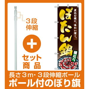 【セット商品】3m・3段伸縮のぼりポール(竿)付 のぼり旗 (1325) ぼたん鍋 猪なべ