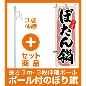 【セット商品】3m・3段伸縮のぼりポール(竿)付 のぼり旗 (3157) 味自慢 ぼたん鍋 筆文字