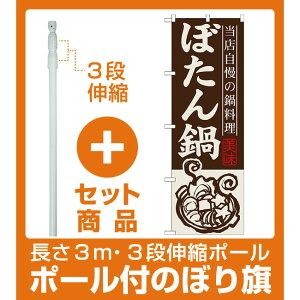 【セット商品】3m・3段伸縮のぼりポール(竿)付 のぼり旗 ぼたん鍋 (SNB-492)