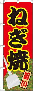 【送料無料♪】のぼり旗 ねぎ焼 のぼり旗 焼き鳥(ヤキトリ/焼鶏)屋/居酒屋の販促にのぼり旗 のぼり ネコポス便
