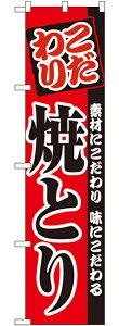 【送料無料♪】スマートのぼり旗 焼とり のぼり旗 焼き鳥(ヤキトリ/焼鶏)屋/居酒屋の販促にのぼり旗 のぼり ネコポス便