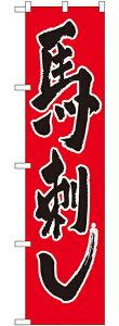 【送料無料♪】スマートのぼり旗 馬刺し のぼり旗 焼き鳥(ヤキトリ/焼鶏)屋/居酒屋の販促にのぼり旗 のぼり ネコポス便