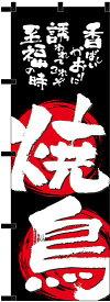 【送料無料♪】のぼり旗 焼鳥 黒チチ (23918) 焼き鳥(ヤキトリ/焼鶏)屋/串カツ屋/居酒屋の販促・PRにのぼり旗 (焼鳥/) ネコポス便