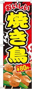 【送料無料♪】のぼり旗 焼き鳥 一本80円〜 のぼり旗 焼き鳥(ヤキトリ/焼鶏)屋/居酒屋の販促にのぼり旗 のぼり ネコポス便