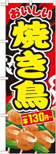 【送料無料♪】のぼり旗 焼き鳥 一本130円〜 のぼり旗 焼き鳥(ヤキトリ/焼鶏)屋/居酒屋の販促にのぼり旗 のぼり ネコポス便
