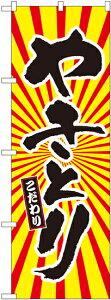 【送料無料♪】のぼり旗 やきとり 日の出柄 (SNB-1109) 焼き鳥(ヤキトリ/焼鶏)屋/串カツ屋/居酒屋の販促・PRにのぼり旗 (焼鳥/) ネコポス便
