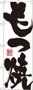 【送料無料♪】のぼり旗 もつ焼 (SNB-1174) 焼き鳥(ヤキトリ/焼鶏)屋/串カツ屋/居酒屋の販促・PRにのぼり旗 (焼鳥/) ネコポス便