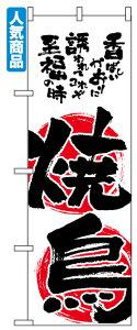 【送料無料♪】のぼり旗 焼鳥 のぼり旗 焼き鳥(ヤキトリ/焼鶏)屋/居酒屋の販促にのぼり旗 のぼり ネコポス便