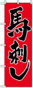 【送料無料♪】のぼり旗 馬刺し のぼり旗 焼き鳥(ヤキトリ/焼鶏)屋/居酒屋の販促にのぼり旗 のぼり ネコポス便
