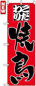 【送料無料♪】のぼり旗 こだわり焼鳥 のぼり旗 焼き鳥(ヤキトリ/焼鶏)屋/居酒屋の販促にのぼり旗 のぼり ネコポス便