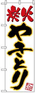 【送料無料♪】のぼり旗 炭火やきとり のぼり旗 焼き鳥(ヤキトリ/焼鶏)屋/居酒屋の販促にのぼり旗 のぼり ネコポス便