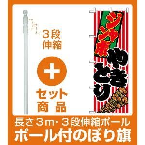 【セット商品】3m・3段伸縮のぼりポール(竿)付 のぼり旗 (1346) ジャンボやきとり
