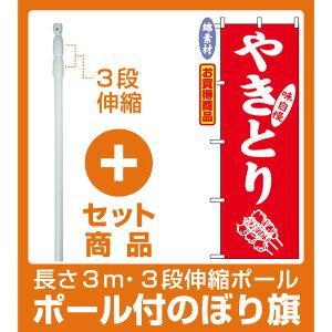 【セット商品】3m・3段伸縮のぼりポール(竿)付 のぼり旗 (2108) 金巾製 やきとり