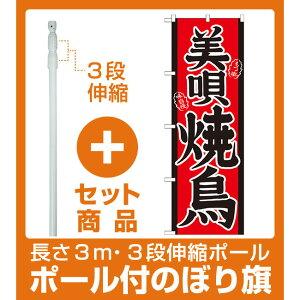 【セット商品】3m・3段伸縮のぼりポール(竿)付 のぼり旗 美唄焼鳥 (21122)