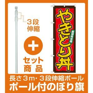 【セット商品】3m・3段伸縮のぼりポール(竿)付 のぼり旗 やきとり丼 (21123)