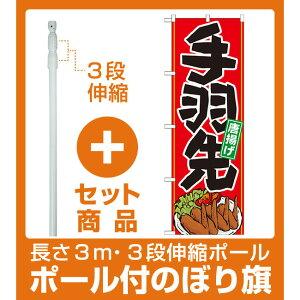 【セット商品】3m・3段伸縮のぼりポール(竿)付 のぼり旗 手羽先唐揚げ (21159)
