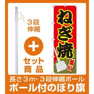 【セット商品】3m・3段伸縮のぼりポール(竿)付 のぼり旗 ねぎ焼 (21162)