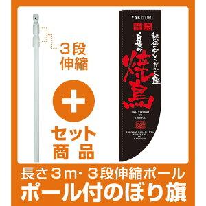 【セット商品】3m・3段伸縮のぼりポール(竿)付 Rのぼり 棒袋仕様 表示:焼鳥 (21296)