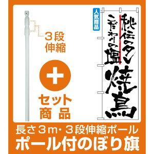 【セット商品】3m・3段伸縮のぼりポール(竿)付 のぼり旗 (2142) 秘伝のタレこだわりの塩焼鳥