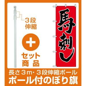 【セット商品】3m・3段伸縮のぼりポール(竿)付 のぼり旗 (2163) 馬刺し