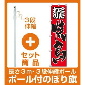【セット商品】3m・3段伸縮のぼりポール(竿)付 スマートのぼり旗 こだわり 焼鳥 赤 (22067)