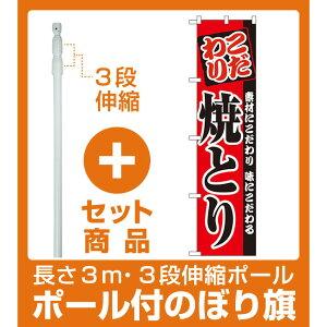 【セット商品】3m・3段伸縮のぼりポール(竿)付 スマートのぼり旗 焼とり (22068)