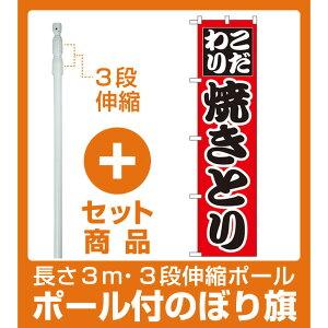 【セット商品】3m・3段伸縮のぼりポール(竿)付 スマートのぼり旗 こだわり 焼きとり (22070)