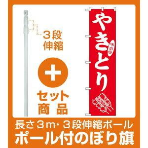 【セット商品】3m・3段伸縮のぼりポール(竿)付 スマートのぼり旗 やきとり (22071)