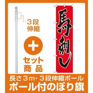 【セット商品】3m・3段伸縮のぼりポール(竿)付 スマートのぼり旗 馬刺し (22075)