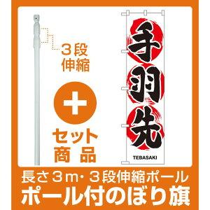 【セット商品】3m・3段伸縮のぼりポール(竿)付 スマートのぼり旗 手羽先 (22076)