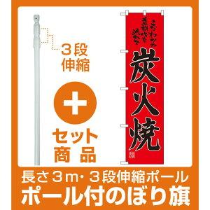 【セット商品】3m・3段伸縮のぼりポール(竿)付 スマートのぼり旗 炭火焼 (22080)
