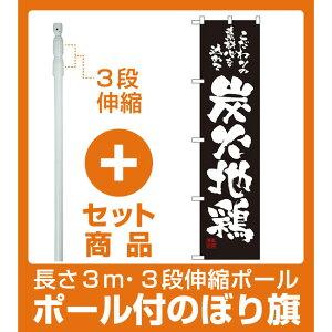 【セット商品】3m・3段伸縮のぼりポール(竿)付 スマートのぼり旗 炭火地鶏 (22081)
