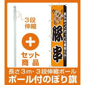 【セット商品】3m・3段伸縮のぼりポール(竿)付 スマートのぼり旗 豚串 (22180)