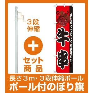 【セット商品】3m・3段伸縮のぼりポール(竿)付 スマートのぼり旗 牛串 柔らかくてとっても美味しい! (22181)