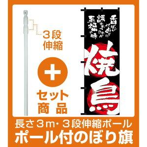 【セット商品】3m・3段伸縮のぼりポール(竿)付 のぼり旗 焼鳥 黒チチ (23918)