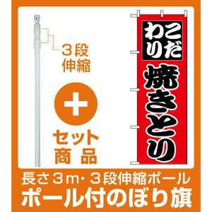 【セット商品】3m・3段伸縮のぼりポール(竿)付 のぼり旗 (264) こだわり 焼きとり