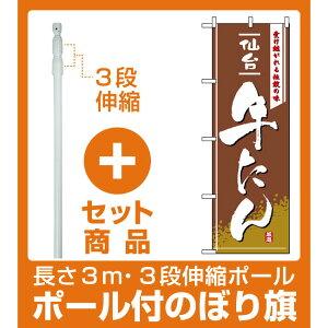 【セット商品】3m・3段伸縮のぼりポール(竿)付 のぼり旗 (2740) 仙台牛たん