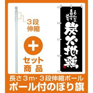 【セット商品】3m・3段伸縮のぼりポール(竿)付 のぼり旗 (2773) 炭火地鶏