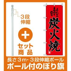 【セット商品】3m・3段伸縮のぼりポール(竿)付 のぼり旗 (2886) 炭火焼 こだわりの素材 心を込めて