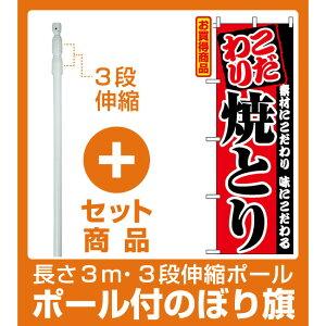 【セット商品】3m・3段伸縮のぼりポール(竿)付 のぼり旗 (2896) こだわり焼とり