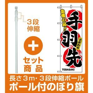 【セット商品】3m・3段伸縮のぼりポール(竿)付 のぼり旗 (3168) 手羽先