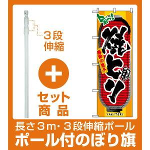 【セット商品】3m・3段伸縮のぼりポール(竿)付 のぼり旗 (3355) 焼とり 提灯風デザイン