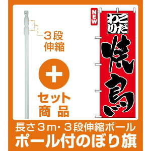 【セット商品】3m・3段伸縮のぼりポール(竿)付 のぼり旗 (3373) こだわり焼鳥