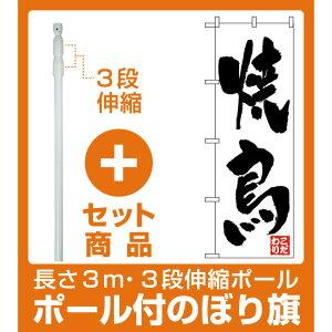 【セット商品】3m・3段伸縮のぼりポール(竿)付 のぼり旗 (362) 焼鳥 こだわり