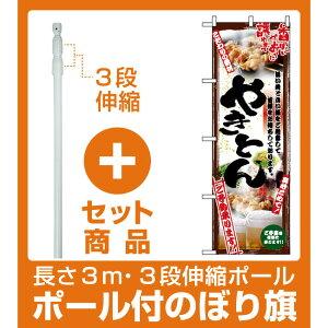 【セット商品】3m・3段伸縮のぼりポール(竿)付 のぼり旗 (5014) 串写真 やきとん フルカラー