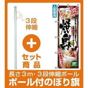 【セット商品】3m・3段伸縮のぼりポール(竿)付 のぼり旗 (5018) 串写真 焼鳥 フルカラー