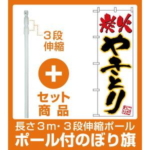 【セット商品】3m・3段伸縮のぼりポール(竿)付 のぼり旗 (535) 炭火やきとり