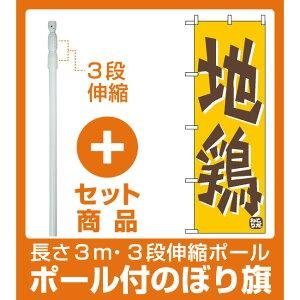 【セット商品】3m・3段伸縮のぼりポール(竿)付 のぼり旗 (656) 地鶏
