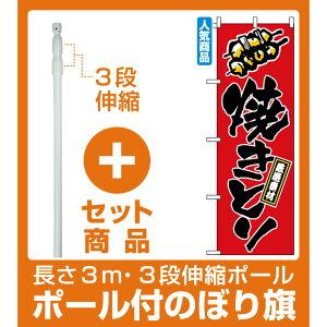 【セット商品】3m・3段伸縮のぼりポール(竿)付 のぼり旗 (658) 焼きとり イラスト 赤地